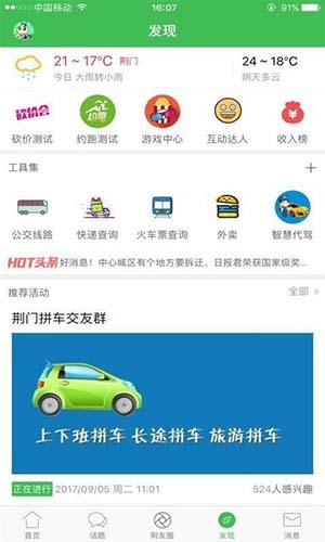 家在荆门 V1.0.3 安卓版截图3