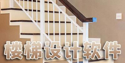 楼梯设计软件