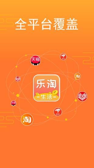 乐淘生活 V1.1.3 安卓版截图1