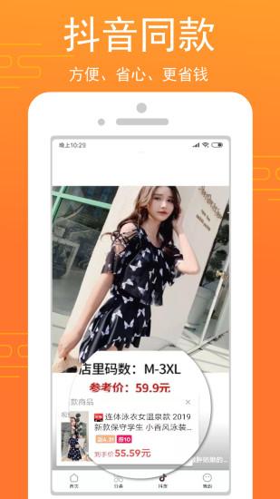 乐淘生活 V1.1.3 安卓版截图2