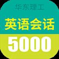 英语口语5000句 V3.5.4 安卓版