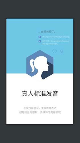 英语口语5000句 V3.5.2 安卓版截图1