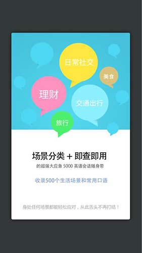 英语口语5000句 V3.5.2 安卓版截图3