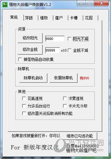 PVZ新版粘汗修改器下载