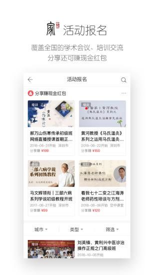 中医家 V4.0.4 安卓版截图3