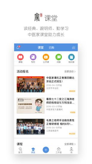 中医家 V4.0.4 安卓版截图2