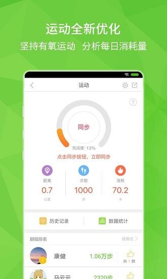 健康河南 V5.3.7 安卓版截图1