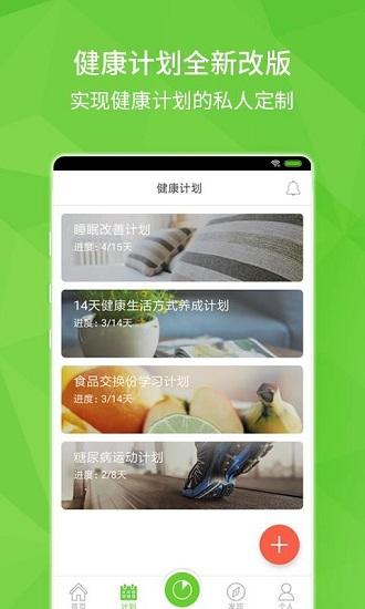 健康河南 V5.3.7 安卓版截图4