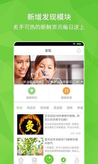 健康河南 V5.3.7 安卓版截图3