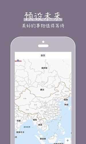旅行遛遛看世界 V1.0 安卓版截图2
