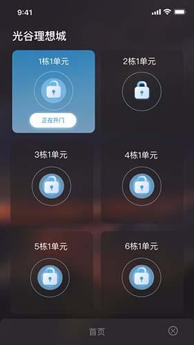 屋畔 V2.0.0 安卓版截图4