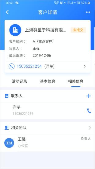 悟空CRM V10.1.2 安卓版截图4