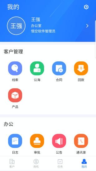 悟空CRM V10.1.2 安卓版截图1
