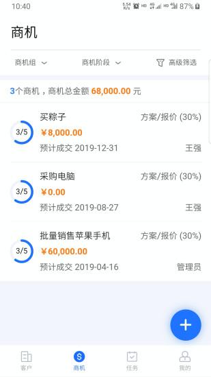 悟空CRM V10.1.2 安卓版截图2