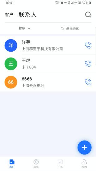 悟空CRM V10.1.2 安卓版截图3
