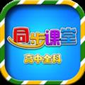 高中同步课堂免费版 V3.1.2 安卓版