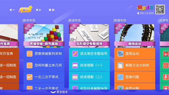 高中同步课堂免费版 V3.1.2 安卓版截图1