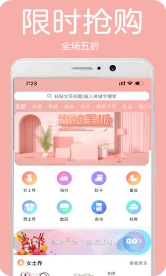淘惠豹 V2.1.0 安卓版截图4