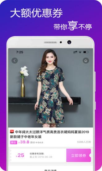 淘惠豹 V2.1.0 安卓版截图3