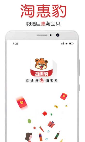 淘惠豹 V2.1.0 安卓版截图1