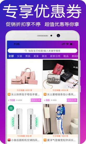 淘惠豹 V2.1.0 安卓版截图2