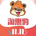 淘惠豹 V2.1.0 安卓版
