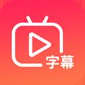 快字幕视频制作 V2.0.8 安卓版