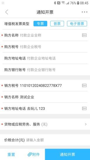 51发票协同 V2.1.2 安卓版截图5