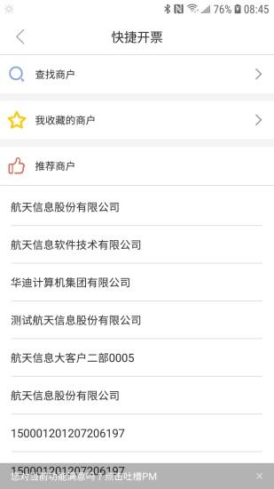 51发票协同 V2.1.2 安卓版截图4