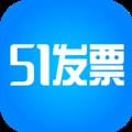 51发票协同 V2.1.2 安卓版