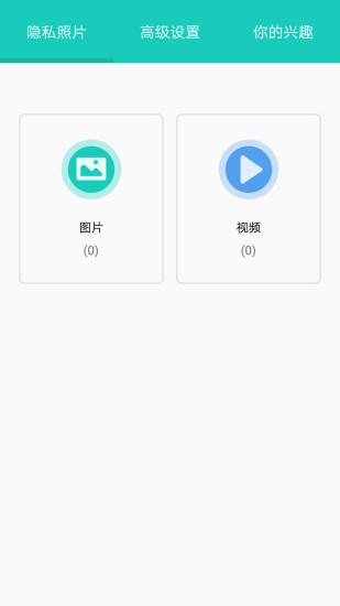 私享相册 V1.6.7 安卓版截图2