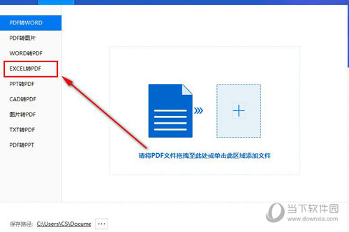 转转大师Excel转PDF