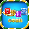 小学语文数学英语同步课堂 V5.5.9 安卓版