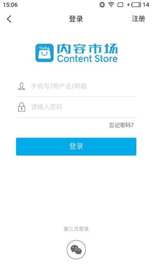 内容市场 V1.0.1 安卓版截图1