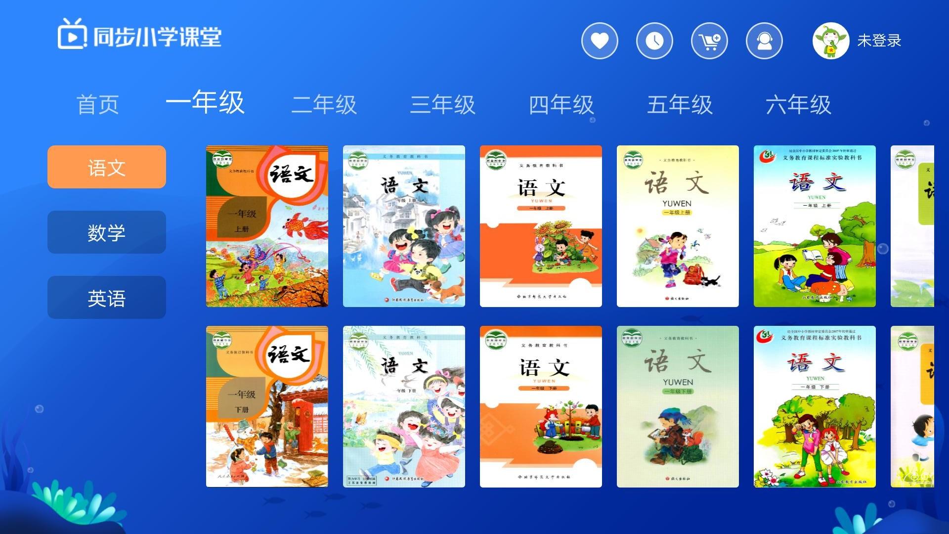同步小学课堂 V3.2.2 安卓免费版截图2