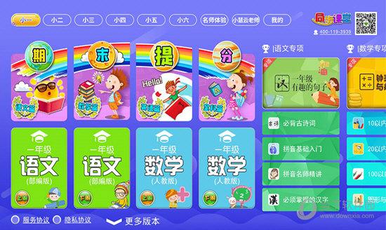 小学语文数学英语同步课堂iOS版