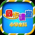 小学语文数学英语同步课堂 V2.4.0 苹果版