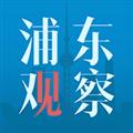 浦东观察 V1.7.11 安卓版