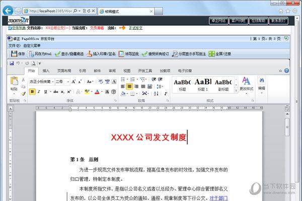 PageOffice