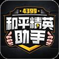 4399和平精英助手最新破解版 V1.0.7 安卓版