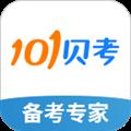 101贝考APP V7.2.1.6 官方安卓版