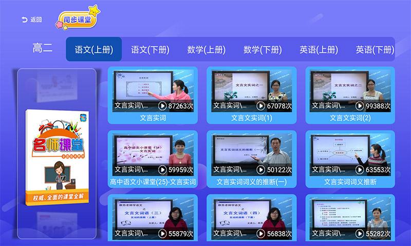 高中同步课堂 V3.1.2 免费TV版截图1