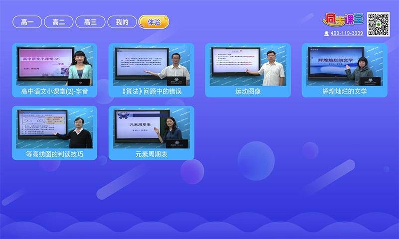 高中同步课堂 V3.1.2 免费TV版截图3