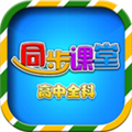 高中同步课堂 V3.1.2 免费TV版