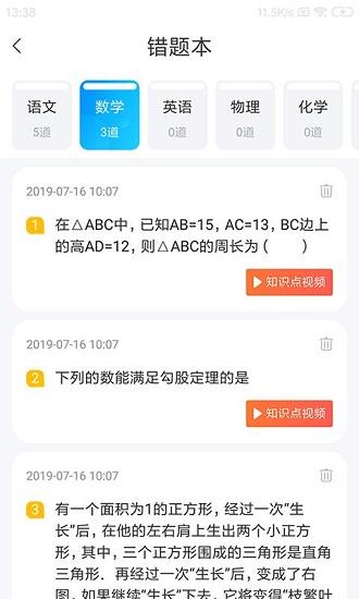 学乐佳校云 V2.0.6 安卓版截图1