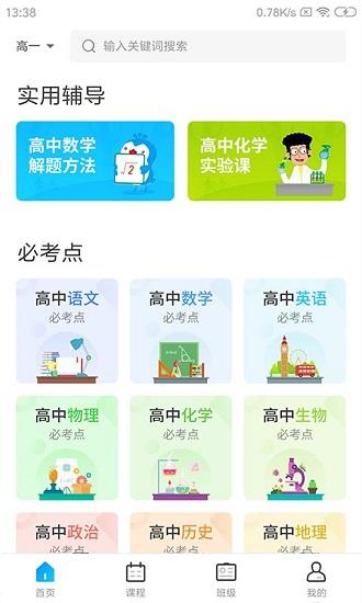 学乐佳校云 V2.0.6 安卓版截图3