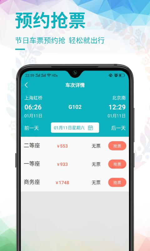 畅行火车票 V1.1.5 安卓版截图3