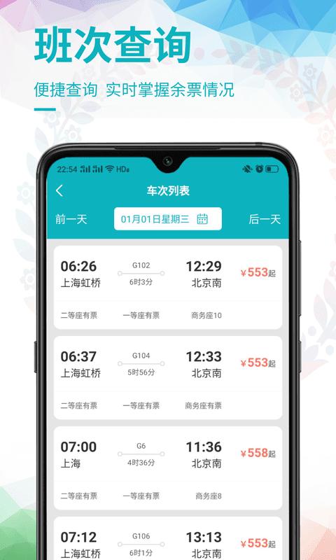 畅行火车票 V1.1.5 安卓版截图2