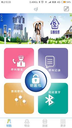 云智安居 V2.9.1 安卓版截图1