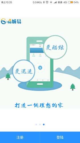 云智安居 V2.9.1 安卓版截图4
